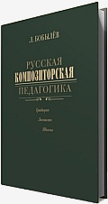 Leonid Bobylev. 'Russian Composer Pedagogy. Traditions. Personalities. Schools'. The book cover